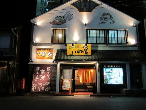 iwakura09.jpg