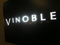 RESTAURANT「VINOBLE」で 牡蠣に合うワイン裏路地の隠れ家