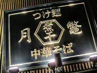 tsukito.jpg