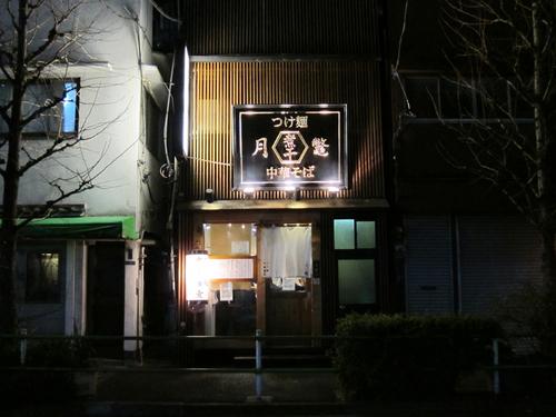tsukito02.jpg