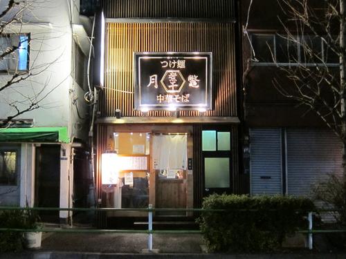 tsukito10.jpg