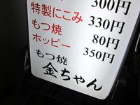 kinchan00.jpg
