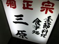 mihara.jpg