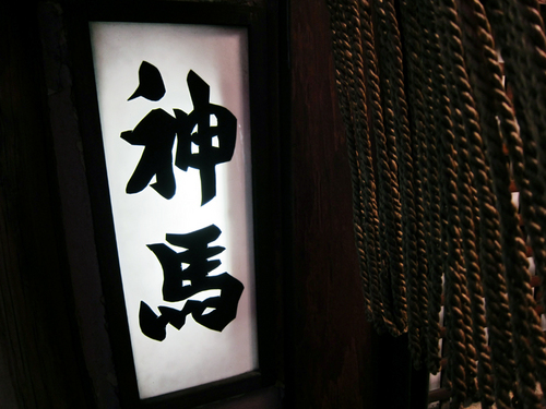 shinme01.jpg