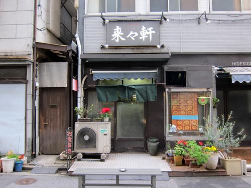 rairaiken10.jpg