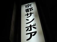 teramachi.jpg