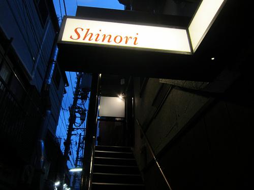 shinori14.jpg