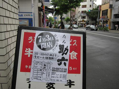 sukeroku04.jpg