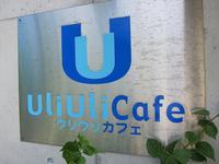 くつろぎカフェ「UliUli Cafe」でウリウリパフェ庭先の青い空碧い海