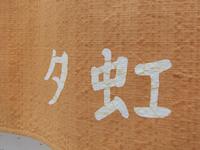 yuniji.jpg