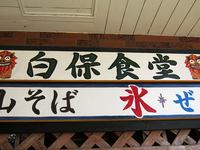 shirahoshokudo.jpg