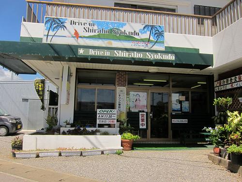 shirahoshokudo08.jpg