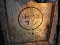 和カフェ「ハントコCafe」で 知多半島ビーチ定食味噌ハッシュド