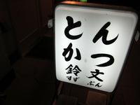 suzubun.jpg