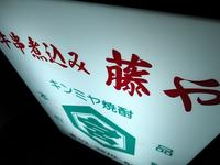fujiya.jpg