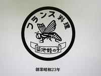 hachinoko.jpg