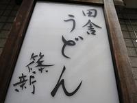 shinoshin.jpg