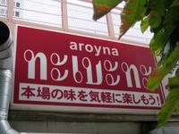 タイ料理「あろいなたべた」有楽町で 鶏バジル炒め飯高架下の猥雑