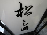 matusshima.jpg