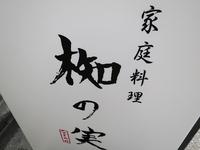 家庭料理「椥の実」で 富士宮焼きそばしらす丼静岡家庭料理新店