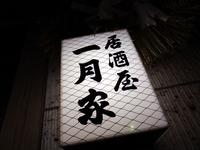 ichigetsuya.jpg