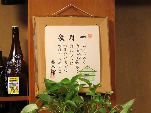 ichigetsuya10.jpg