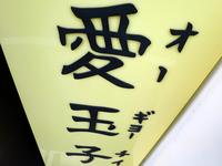 ogyochi.jpg