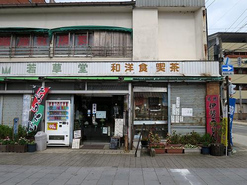 wakakusado14.jpg