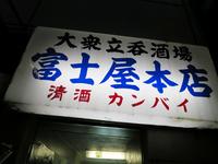 大衆立呑酒場「富士屋本店」で 呑兵衛の風格ロの字のカウンター