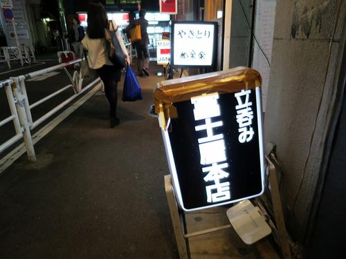 fujiyahonten01.jpg