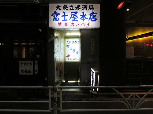 fujiyahonten11.jpg