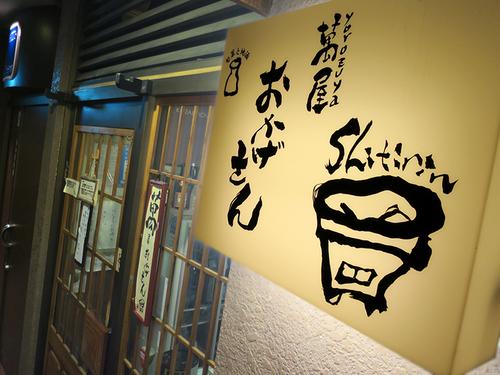 yorozuya19-01.jpg