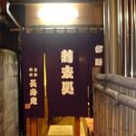 蕎麦処「赤坂長寿庵」