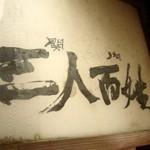 日本料理「三人百姓」