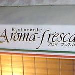 Ristorante「Aroma-fresca」で 深夜の仔牛の脳のソテー