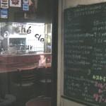 レストラン「マルシェ・ド・サブール」で アツアツエスカルゴ舌火傷