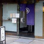 和食「以と宇」で  昼は豚生姜焼き定食夜はおまかせ一万円