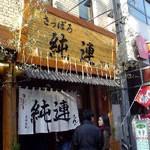 札幌ラーメン「さっぽろ純連」で 味噌ラーメンスープのえぐ味ははて