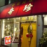 中国料理「奇珍樓」で 大型メンマの竹の子ラーメンとシュウマイ