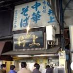 中華そば「井上」で 明け方も似合う市場のラーメン