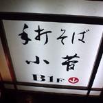 手打ちそば「小菅」で 限定そばがき生湯葉鴨せいろ狛江のこすげ