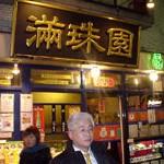 中国料理「満珠園」