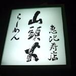らーめん「山頭火」恵比寿店で 久々塩らーめんの物足りなさ