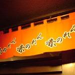 博多らーめん「赤のれん」で 濃くクセないスープと極細麺の健在