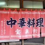 中華料理「宝来軒」で 昔ながらの中華料理店広東麺に炒飯に