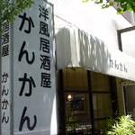 洋風居酒屋「かんかん」で 太目の麺とほどよい辛さカレースパ