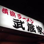 横浜ラーメン「武蔵家」