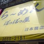 ら~めん「ぽっぽっ屋」日本橋店