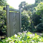 三溪園・隠れ家「隣花苑」