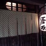 おでん・季節料理「江戸源」で おでんと老舗酒場の風情ひたひた